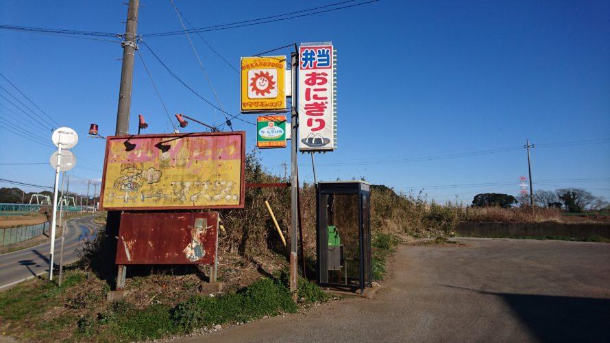 【柏市】嗚呼…俺達の休息スポット…24自動販売機コーナー「オートパーラー マスダ」