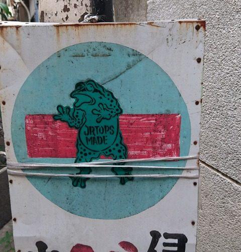 【台東区】人口洞窟…三ノ輪橋駅へと続く梅沢写真会館のトンネル…