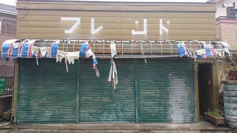 【松戸・柏】あの頃の今…駄菓子屋の廃店舗…「フレンド」