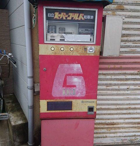 【柏市・廃自販機】乾電池自動販売機 日立スーパーゴールド乾電池