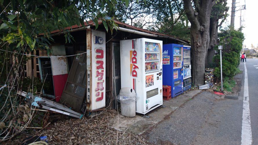 【柏市】医王寺平和大観音が見下ろす廃屋前の怪しい自販機コーナー