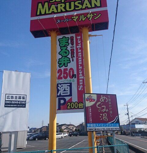 【吉川市】250円激安弁当…埼玉で一番安い!まる弁
