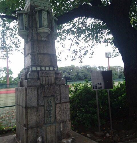 【東京府】府の頃の今…TOKYO…旧戸田橋の親柱…