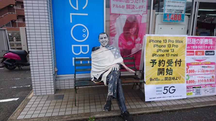 【松戸市】五香…隻腕のオバマ…