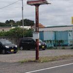 【松戸市】くぬぎ山にある無用看板のトマソン…「パチンコ信栄」
