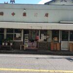 【柏】日本初のニュータウン…光ヶ丘にある…「田中豆腐店」