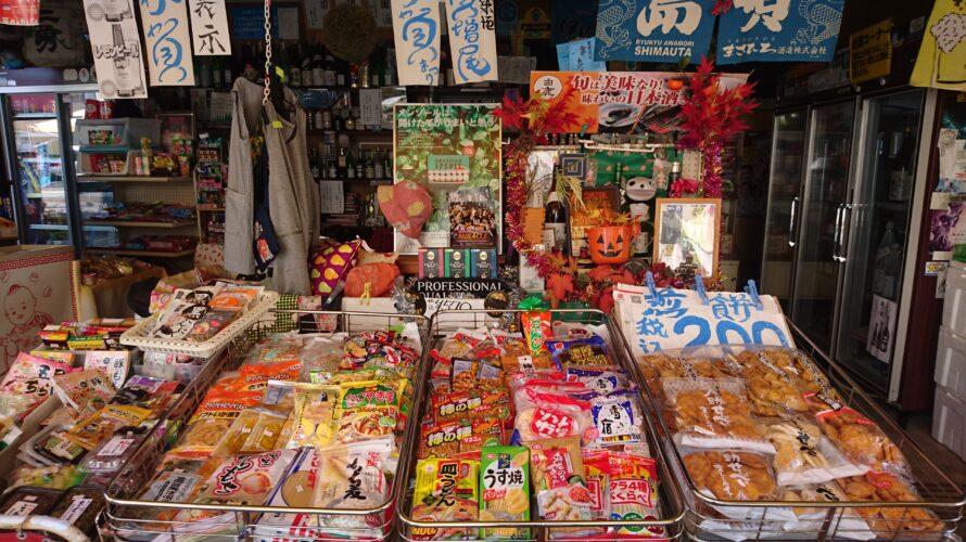 【柏】昭和センセーショナル…増尾西口商店会 a.k.a ほのぼの通りにある「かまだ屋」
