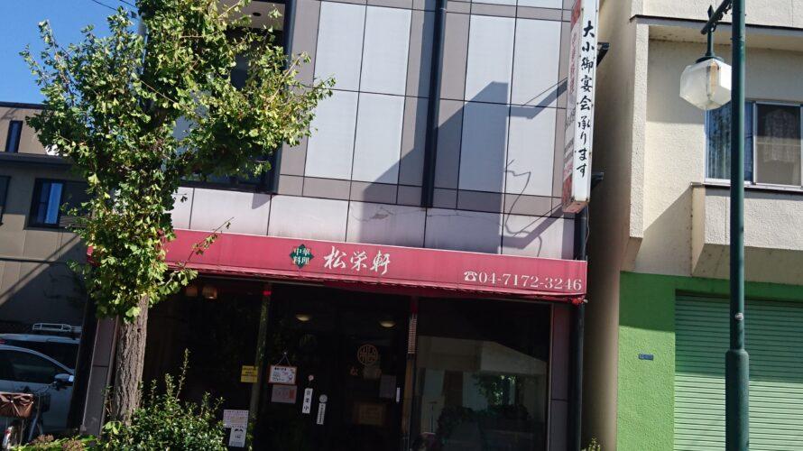 【柏】増尾西口商店会…ほのぼの通りにある町中華「松栄軒」