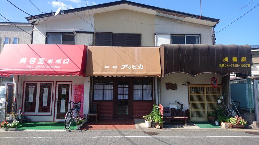 【柏】ほのぼの通りの逆側…増尾駅東口のいなたい町並み…「喫茶 アラビカ」