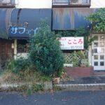 【松戸】小金原エモーション…昭和のいなたいスナック通り…