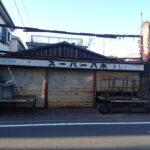 【流山】昭和エレジー…廃店舗…「スーパー八木」