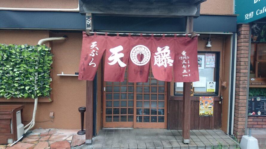 【柏】光ヶ丘商店会…隠れた名店…老舗天ぷら屋「天藤」